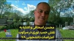 محسن اسحاقی و اشاره به نقش حمید نوری در سرکوب اعتراضات دانشجویی ۷۸