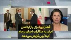 فشار اروپا برای بازگرداندن ایران به مذاکرات احیای برجام؛ گیتا آرین گزارش میدهد