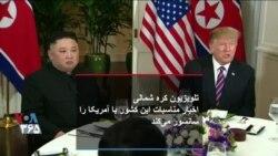 تلویزیون کره شمالی اخبار مناسبات این کشور با آمریکا را سانسور میکند