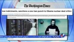 بازتاب اعلام جرم آمریکا علیه هکر های ایرانی در مطبوعات جهان