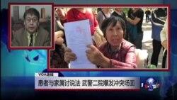 VOA连线:患者与家属讨说法,武警二院爆发冲突场面(更新版)