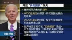 """拜登总统将宣布""""买美国货""""政策;将参加英国主办的G7峰会"""
