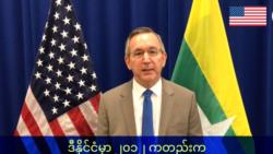 ျမန္မာႏုိင္ငံဆုိင္ရာ အေမရိကန္သံအမတ္ႀကီး Scot Marciel (ဓာတ္ပံု - U.S. Embassy Rangoon's Facebook)