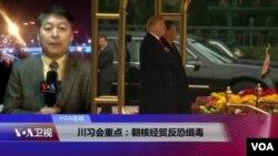 VOA连线(叶兵):川习会重点:朝核经贸反恐缉毒