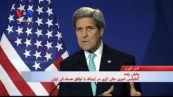 جان کری: دیپلماسی در پرونده هستهای ایران بهترین راه بود