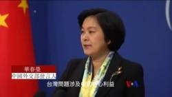 中國不滿日本高官訪台(粵語)