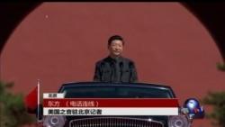 VOA卫视(2015年9月5日 第二小时节目:焦点对话 完整版(重播))