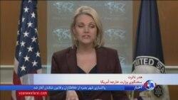 برگزاری کنفرانس «بسیج تلاشهای نیروهای انتظامی برای شکست داعش» در وزارت خارجه آمریکا