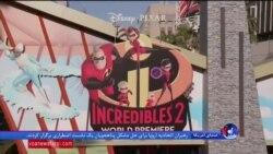 فیلم نقاشی متحرک «شگفت انگیزان ۲» صدرنشین جدول فیلم های پرفروش شد