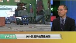 时事看台(林枫):美中贸易争端前途难测