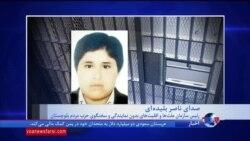 توضیحات بلیدهای رئیس سازمان ملتها و اقلیت های بدون نمایندگی درباره پایان اعتصاب غذای یک زندانی در ایران
