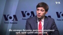 Гельсінська комісія: Найважливіший наступний крок України в боротьбі з корупцією – створення і введення в дію антикорупційного суду. Відео