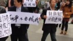 中国民众上街抗议朝鲜核试爆