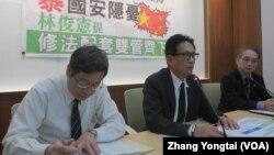 台灣立委質疑中資違規投資的記者會(美國之音張永泰拍攝)
