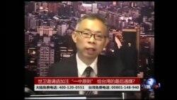 """海峡论谈:世卫邀请函加注""""一中原则"""" 给台湾的最后通牒?"""