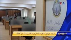 کاروان - په کابل کې د الکټرونیکي حکومتولۍ نوی مرکز
