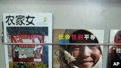 """北京非政府組織""""農家女""""的出版物"""