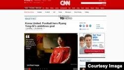 미국 `CNN방송' 웹사이트에 실린 북한 축구 국가대표팀의 량용기 선수 관련 기사.
