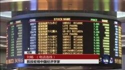 VOA连线:中国2015年经济数据出炉 专家谈未来经济前景