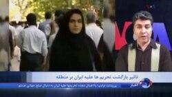 گزارش علی جوانمردی از تغییر مناسبات همسایگان ایران بعد از آغاز تحریمهای آمریکا