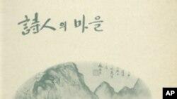 [오늘의 선곡 - 2012년 2월 11일] 시인의 마을