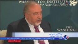 سخنرانی وزیر دفاع اسرائیل و اشاره به ایران در نشستی در واشنگتن