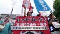 VOA连线:日本通过解禁集体自卫权决议 引发各界关注和争议