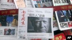 中国报刊上对中美贸易战的报道(资料图)