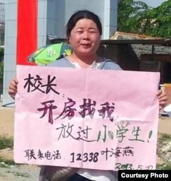 葉海燕在海南萬寧舉牌抗議 (圖片來自:葉海燕推特)