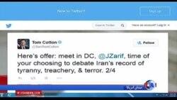 جدل لفظی وزیر خارجه ایران و سناتور آمریکایی در توییتر