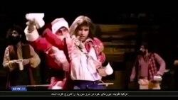 دادستان تهران برای سانسور تاتر «بینوایان» پیش قدم شد
