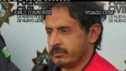 2012-01-07 美國之音視頻新聞: 墨西哥賭場縱火案主要疑犯被捕