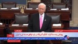 مذاکرات کنگره آمریکا درباره توافق هسته ای با ایران ۲