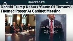 Трамп боится «выглядеть глупо»