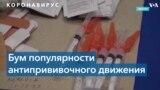 Американские антипрививочники и российская «фабрика троллей» мешают бороться с коронавирусом в США