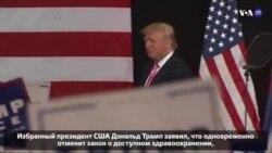Новости США за 60 секунд. 13 ноября 2016 года
