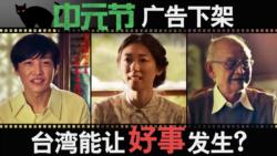 海峡论谈:中元节广告下架 台湾能让好事发生?