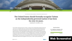 """署名""""K.W.""""的人士10月7日在白宫请愿网站发起联署请愿行动,呼吁""""美国正式承认台湾为独立国家"""""""