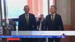 رئیس جمهوری آمریکا در آرژانتین؛ باراک اوباما در پارک قربانیان رژیم کودتا حاضر می شود