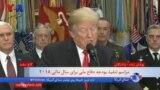 ویدئوی کامل سخنان پرزیدنت ترامپ بعد از امضای بودجه دفاعی ۷۰۰ میلیارد دلاری آمریکا