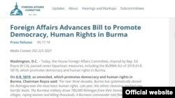 အေမရိကန္ ေအာက္လႊတ္ေတာ္ ႏုိင္ငံျခားေရးရာ ေကာ္မတီက အတည္ျပဳလုိက္ေသာ Burma Act 2018
