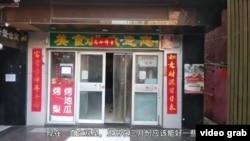 北京餐館因為新冠病毒疫情未有營業 (視頻截圖)