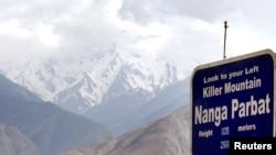 巴基斯坦南迦帕尔巴特山(资料照片)