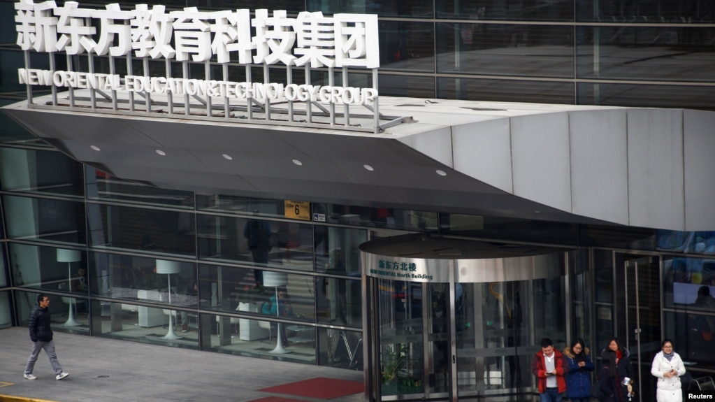资料照:校外补习公司新东方在北京的总部大楼