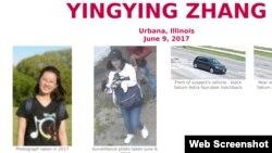 FBI關於尋找失蹤中國留學生章瑩穎的海報的一部分(美國聯邦調查局圖片)