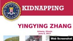 FBI關於尋找失踪中國留學生章瑩穎的海報的一部分(美國聯邦調查局圖片)