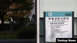 6일 서울 광진구 건국대학교 동물생명과학관 입구가 폐쇄되어 있다.
