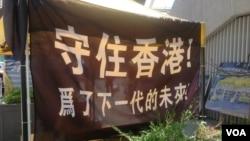 香港示威群众的标语(资料图,美国之音海彦拍摄)