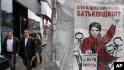 民眾上個星期路過在烏克蘭基輔市中心的一個支持烏克蘭前總理季莫申科的競選營地