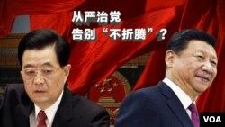 """时事大家谈: 六中全会: 从严治党告别胡锦涛""""不折腾""""的承诺?"""